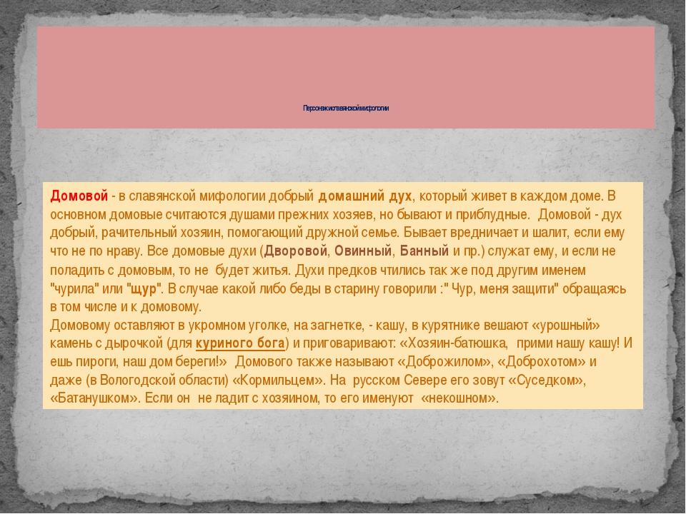Персонажи славянской мифологии Домовой - в славянской мифологии добрыйдомаш...
