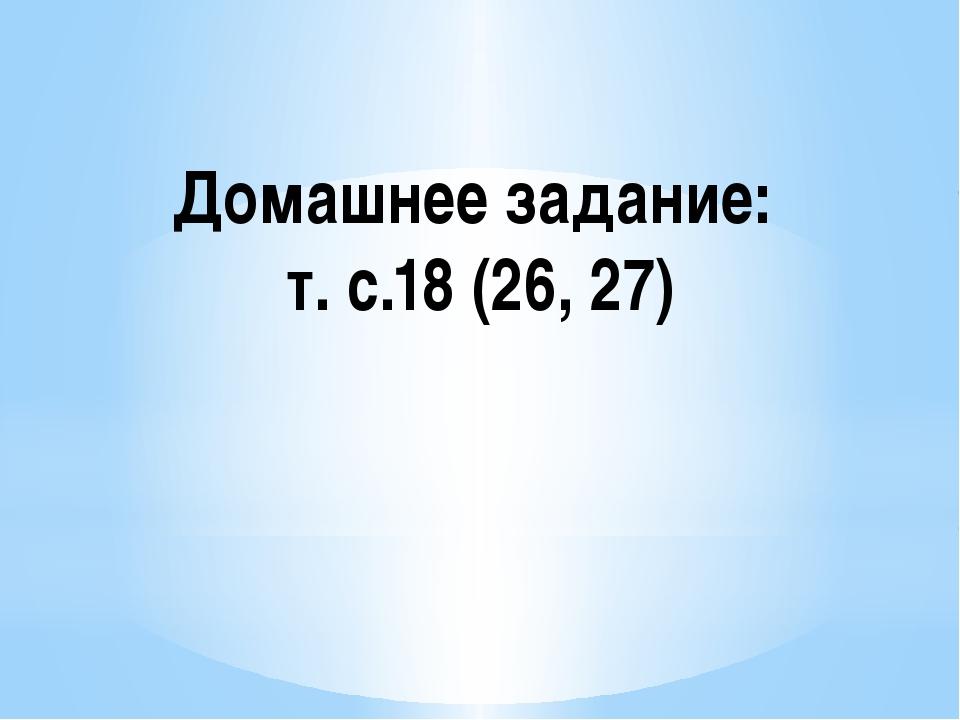 Домашнее задание: т. с.18 (26, 27)