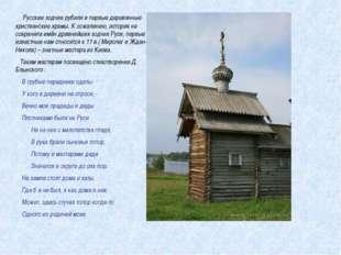 Русские зодчие рубили и первые деревянные христианские храмы. К сожалению, и