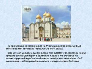 С принятием христианства на Руси в качестве образца был заимствован крестово