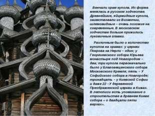 Венчали храм купола. Их форма менялась в русском зодчестве. Древнейшие, яйце