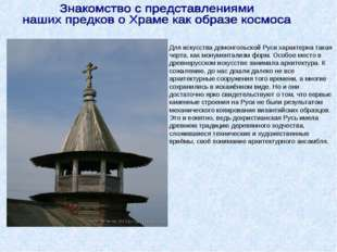 Для искусства домонгольской Руси характерна такая черта, как монументализм фо