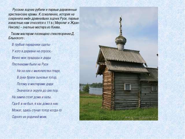 Русские зодчие рубили и первые деревянные христианские храмы. К сожалению, и...