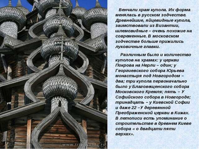 Венчали храм купола. Их форма менялась в русском зодчестве. Древнейшие, яйце...