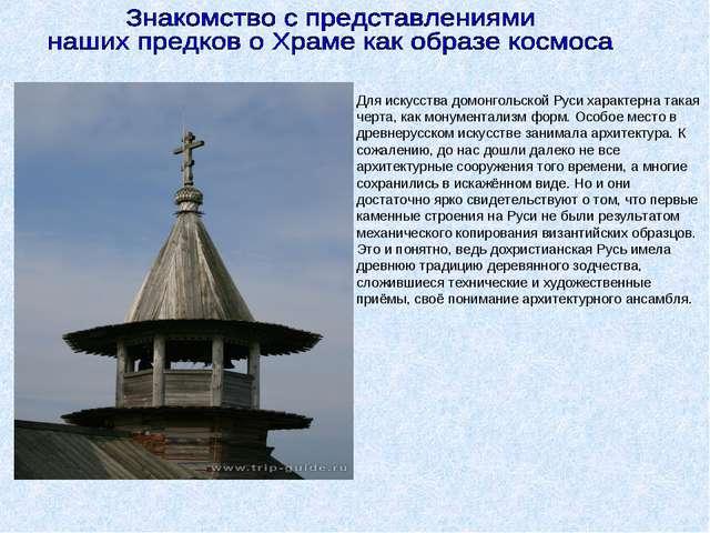 Для искусства домонгольской Руси характерна такая черта, как монументализм фо...