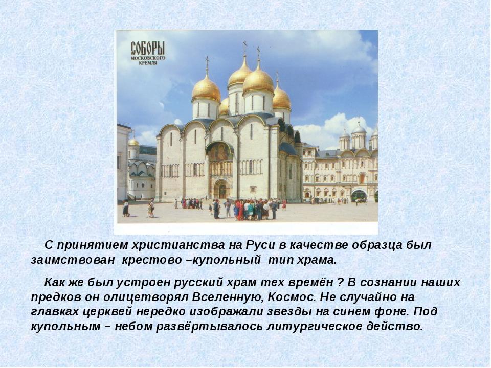 С принятием христианства на Руси в качестве образца был заимствован крестово...