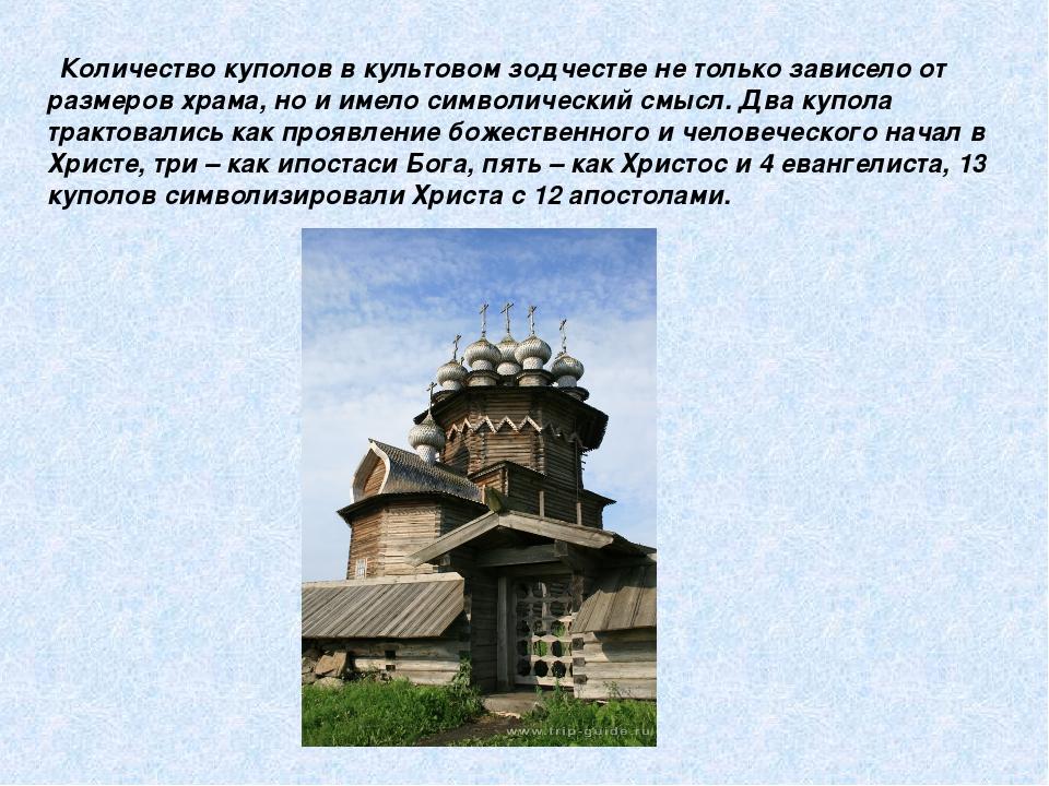 Количество куполов в культовом зодчестве не только зависело от размеров храм...