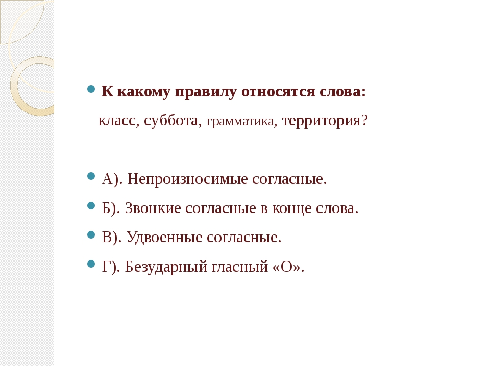 К какому правилу относятся слова: класс, суббота, грамматика, территория? А)....