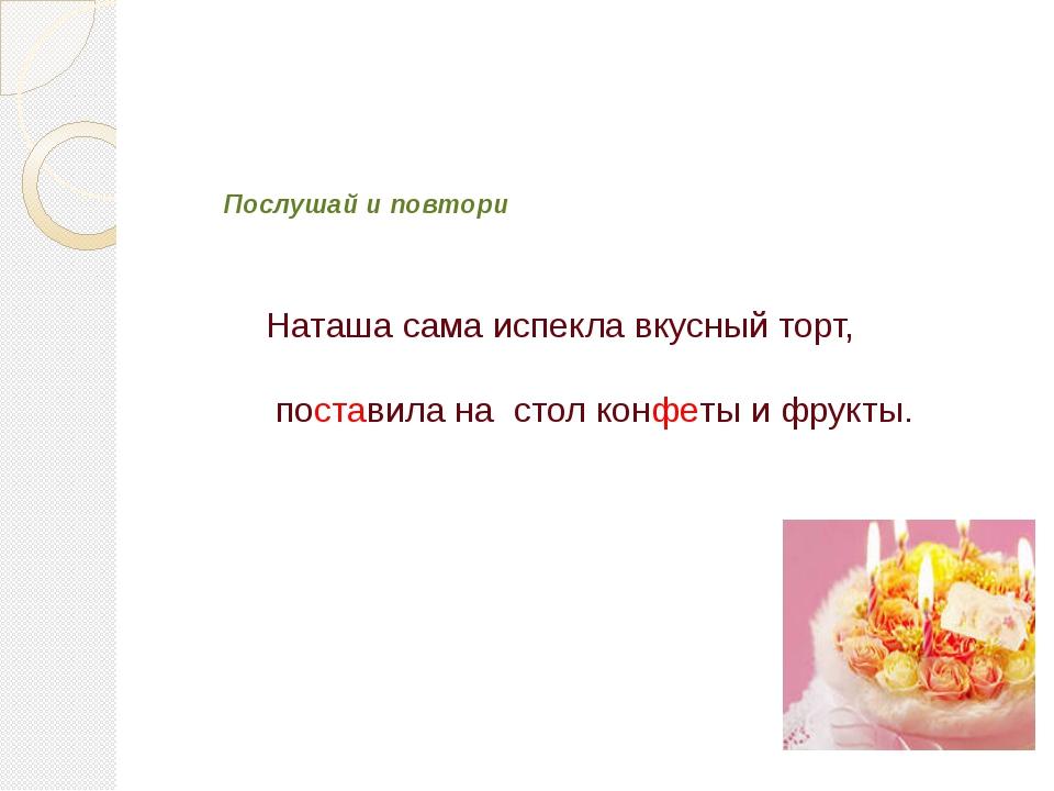 Наташа сама испекла вкусный торт, поставила на стол конфеты и фрукты. Послуша...