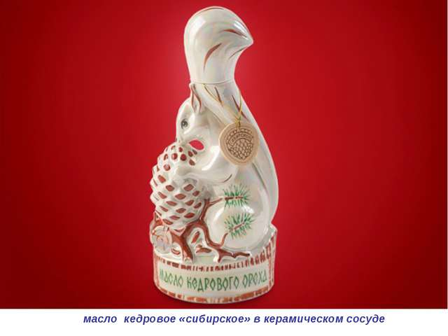 масло кедровое «сибирское» в керамическом сосуде