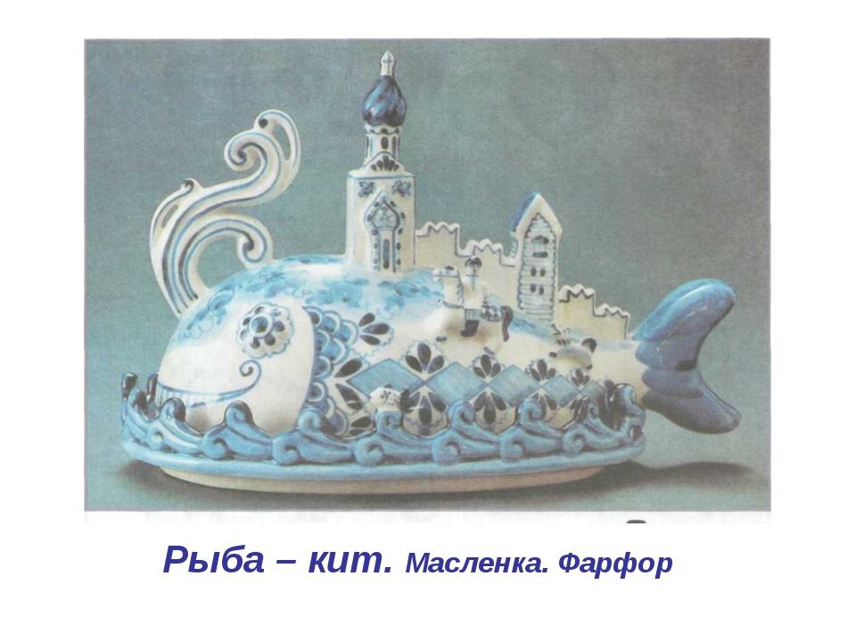 Рыба – кит. Масленка. Фарфор