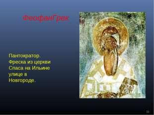 ФеофанГрек Пантократор. Фреска из церкви Спаса на Ильине улице в Новгороде. *