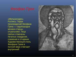 «Мельхиседек». Роспись. Герои произведений Феофана Грека — седобородые монахи