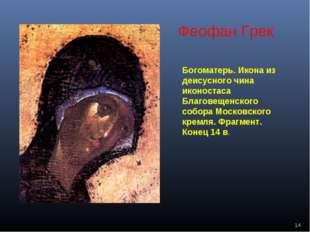 Богоматерь. Икона из деисусного чина иконостаса Благовещенского собора Москов