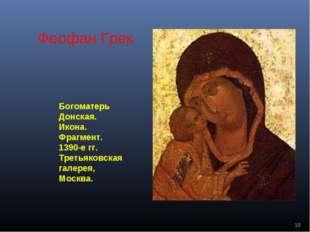 Феофан Грек Богоматерь Донская. Икона. Фрагмент. 1390-е гг. Третьяковская гал