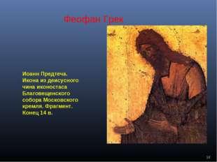 Иоанн Предтеча. Икона из деисусного чина иконостаса Благовещенского собора Мо