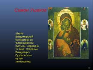 Симон Ушаков Икона Владимирской богоматери из Флорищевской пустыни. Середина