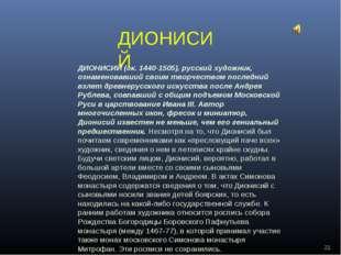ДИОНИСИЙ ДИОНИСИЙ (ок. 1440-1505), русский художник, ознаменовавший своим тво