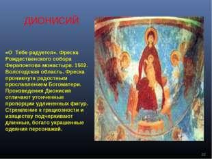 «О Тебе радуется». Фреска Рождественского собора Ферапонтова монастыря. 1502.