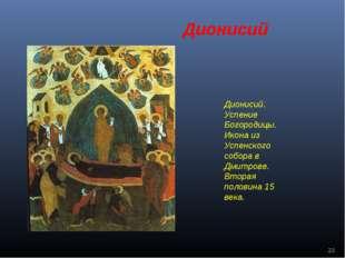 Дионисий Дионисий. Успение Богородицы. Икона из Успенского собора в Дмитрове
