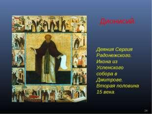 Деяния Сергия Радонежского. Икона из Успенского собора в Дмитрове. Вторая пол