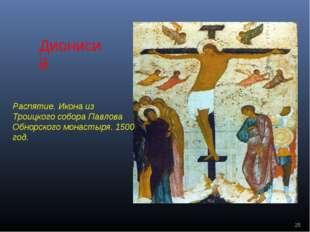 Распятие. Икона из Троицкого собора Павлова Обнорского монастыря. 1500 год. Д