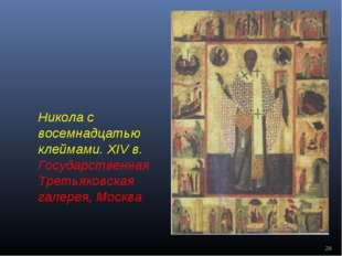Никола с восемнадцатью клеймами. XIV в. Государственная Третьяковская галерея