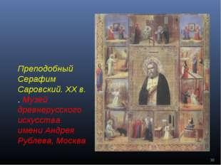 * Преподобный Серафим Саровский. XX в. . Музей древнерусского искусства имени