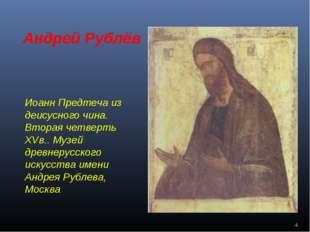 * Андрей Рублёв Иоанн Предтеча из деисусного чина. Вторая четверть XVв.. Музе