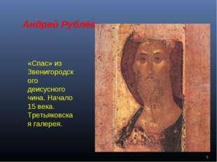Андрей Рублёв «Спас» из Звенигородского деисусного чина. Начало 15 века. Тре