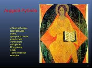 «Спас в Силах». Центральная икона деисусного чина иконостаса Успенского собор