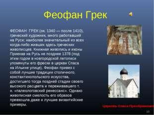 Феофан Грек ФЕОФАН ГРЕК (ок. 1340 — после 1410), греческий художник, много ра