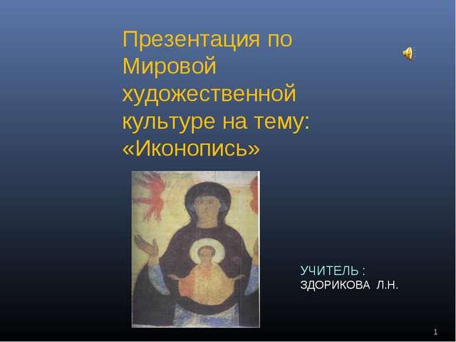 * Презентация по Мировой художественной культуре на тему: «Иконопись» УЧИТЕЛЬ...