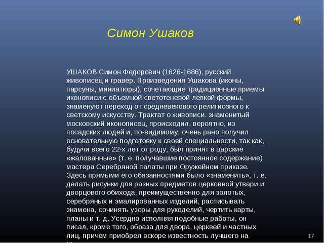Симон Ушаков УШАКОВ Симон Федорович (1626-1686), русский живописец и гравер....