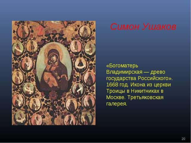 «Богоматерь Владимирская — древо государства Российского». 1668 год. Икона из...