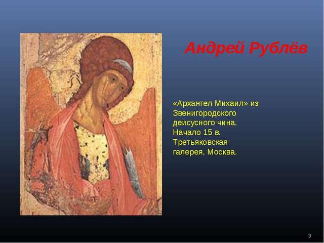 «Архангел Михаил» из Звенигородского деисусного чина. Начало 15 в. Третьяковс...