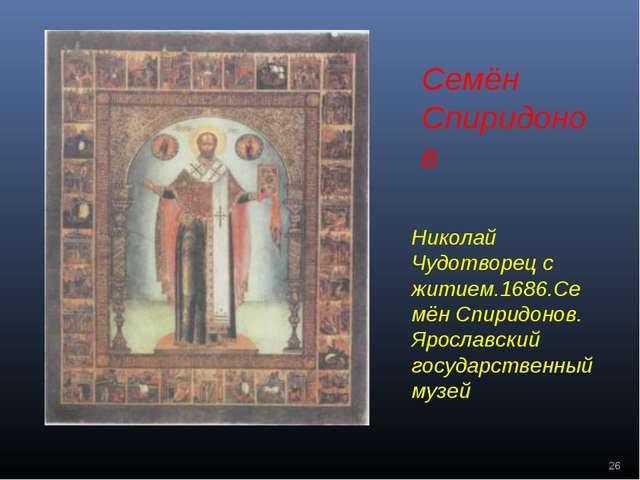 * Николай Чудотворец с житием.1686.Семён Спиридонов. Ярославский государстве...