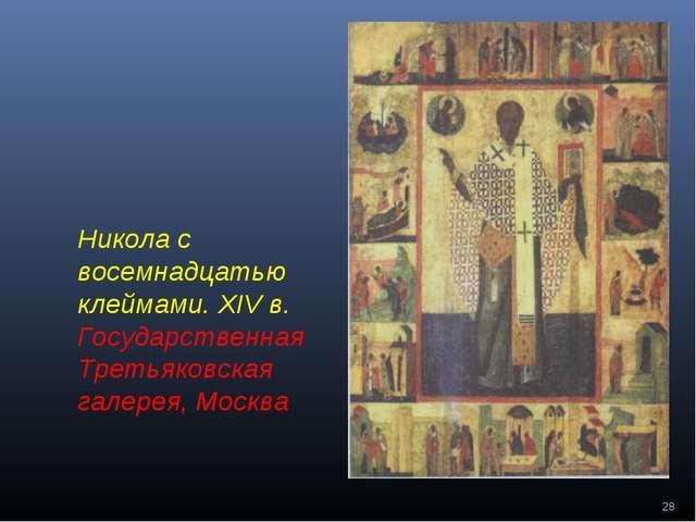 Никола с восемнадцатью клеймами. XIV в. Государственная Третьяковская галерея...