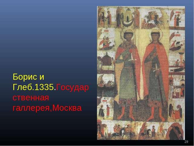 * Борис и Глеб.1335.Государственная галлерея,Москва