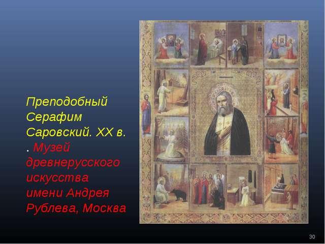 * Преподобный Серафим Саровский. XX в. . Музей древнерусского искусства имени...
