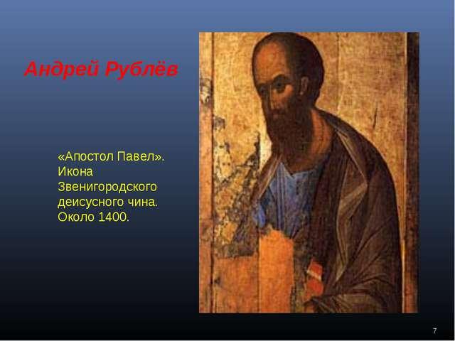 «Апостол Павел». Икона Звенигородского деисусного чина. Около 1400. Андрей Ру...