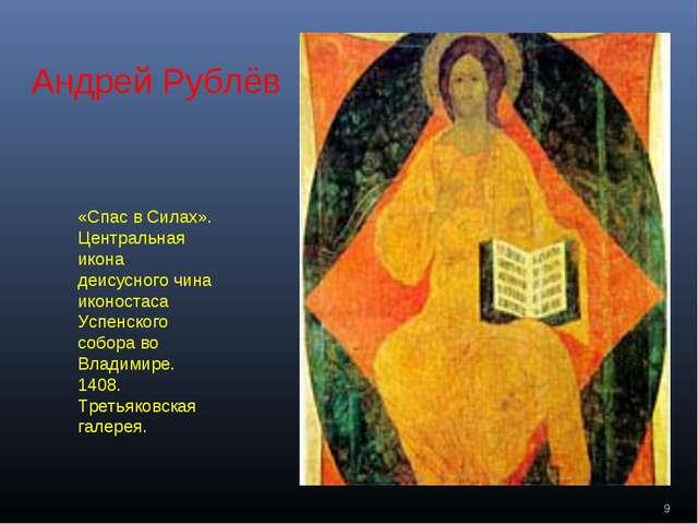 «Спас в Силах». Центральная икона деисусного чина иконостаса Успенского собор...