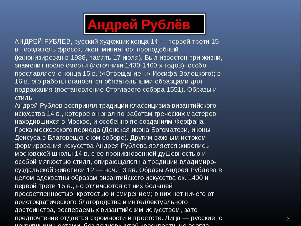 АНДРЕЙ РУБЛЕВ, русский художник конца 14 — первой трети 15 в., создатель фрес...