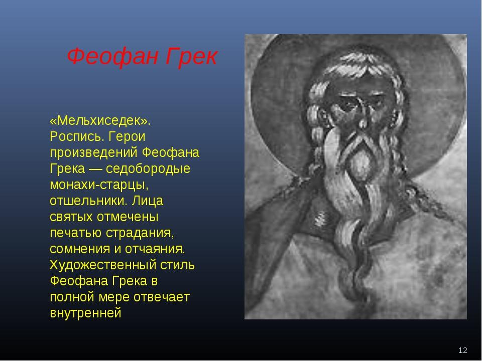 «Мельхиседек». Роспись. Герои произведений Феофана Грека — седобородые монахи...
