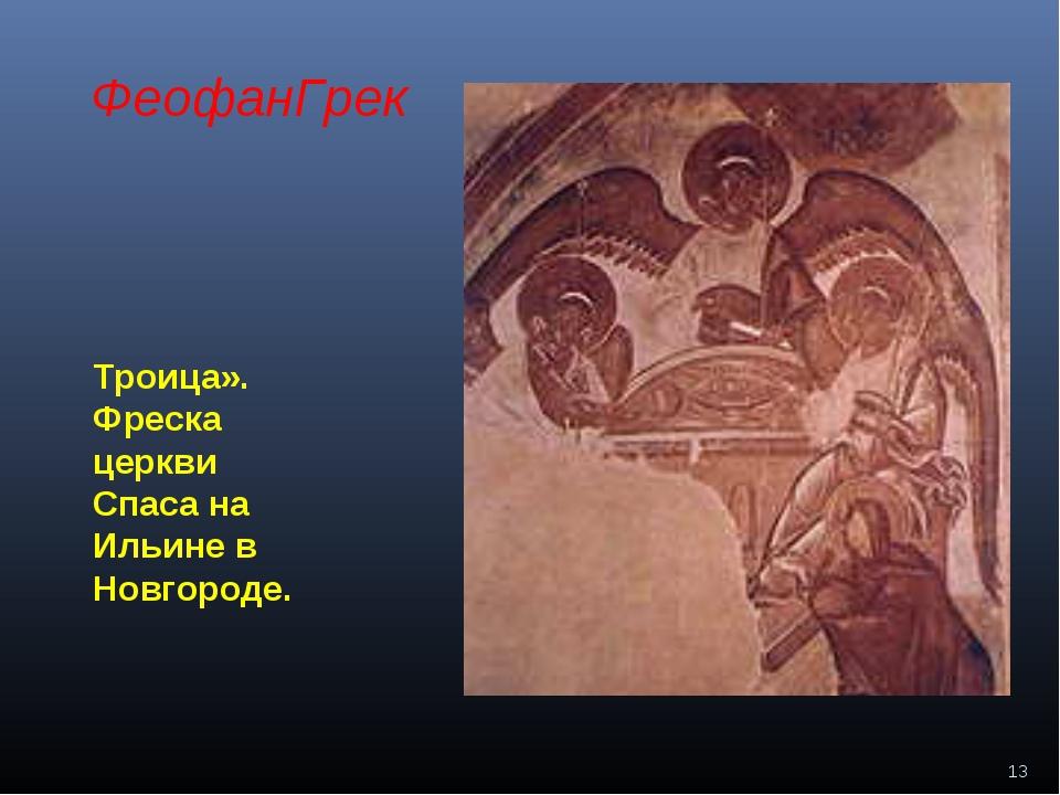 ФеофанГрек Троица». Фреска церкви Спаса на Ильине в Новгороде. *