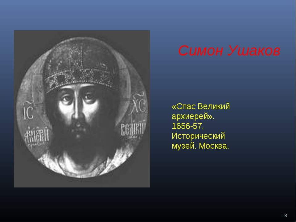 «Спас Великий архиерей». 1656-57. Исторический музей. Москва. Симон Ушаков *