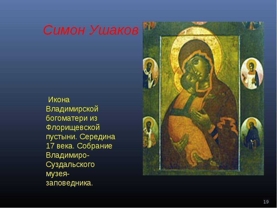 Симон Ушаков Икона Владимирской богоматери из Флорищевской пустыни. Середина...