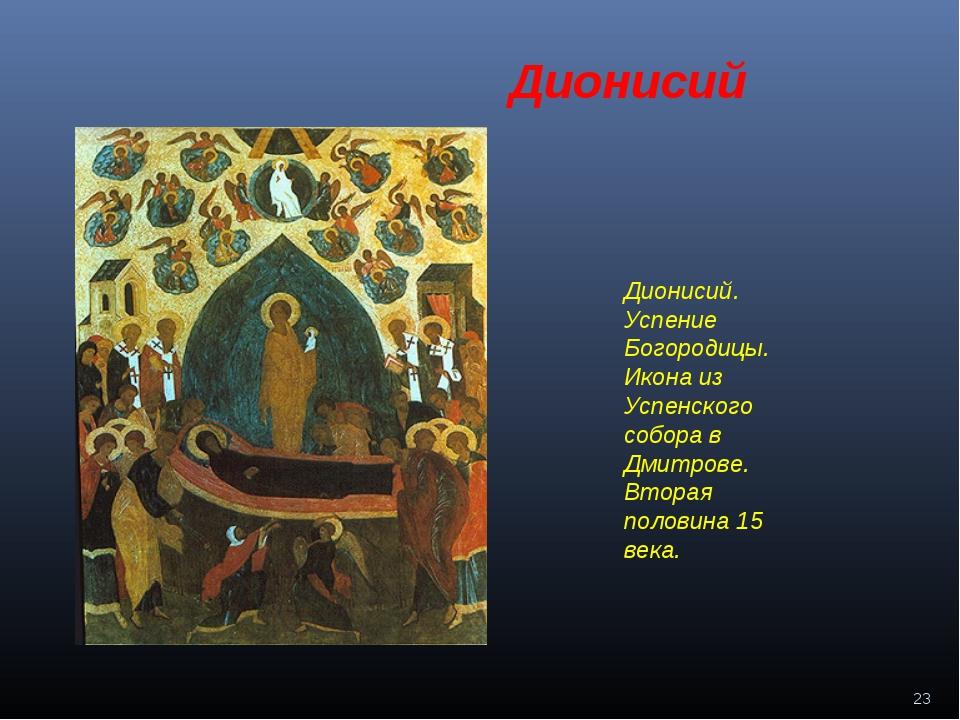 Дионисий Дионисий. Успение Богородицы. Икона из Успенского собора в Дмитрове...