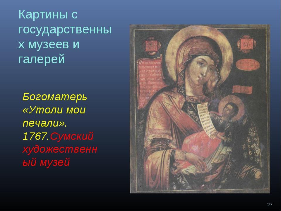 Богоматерь «Утоли мои печали». 1767.Сумский художественный музей * Картины с...