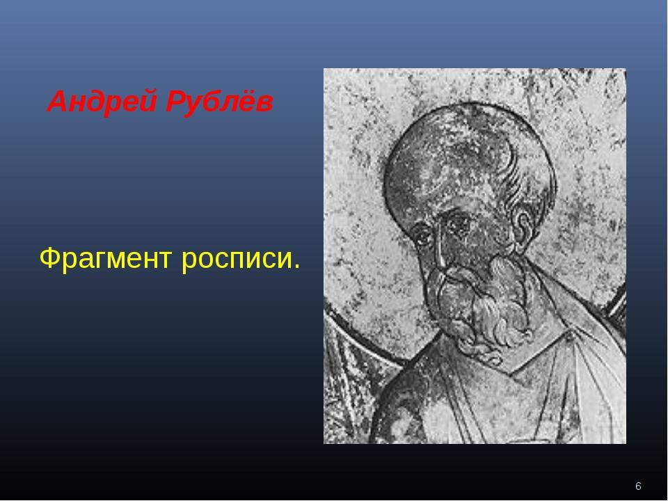 Фрагмент росписи. Андрей Рублёв *